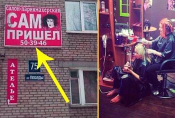 20 очень веселых фото про парикмахеров и парикмахерские