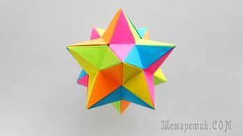 Оригами многогранник Малый звёздчатый додекаэдр из бумаги