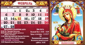 Православный церковный календарь на февраль 2017 года