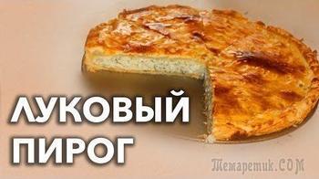 Луковый пирог - настоящий!