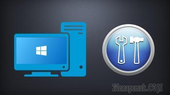 Ускорение работы компьютера (ноутбука) с Windows xp, 7, 8, 10