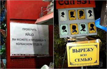 17 умопомрачительных объявлений, которые можно увидеть только в России