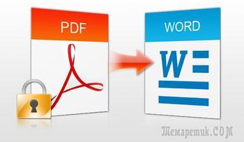 Как конвертировать ПДФ файл в Ворд? Программы и онлайн-сервисы переноса