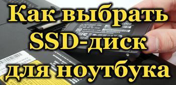 Правильный выбор ssd-диска для ноутбука