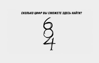 Сколько цифр вы видите на картине, спорим, что ответ будет неправильным