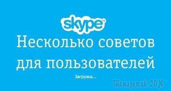 10 полезных советов и секретов Skype