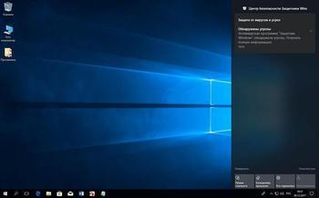 Как отключить Центр уведомлений Windows 10