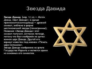 Значение символа «Звезда Давида» в различных религиях