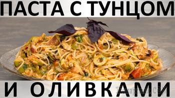 Паста с тунцом и оливками в томатном соусе