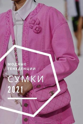 Модные сумки  2021 — все модные тенденции