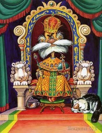 Царь Горох и его настоящее имя.