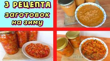 Рецепты 3 заготовок на зиму ( 2 салата и кабачковая икра)