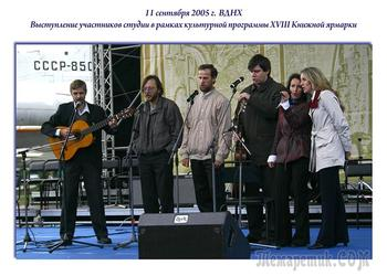 В этот день... Студия А. Васина-Макарова на Всероссийской книжной ярмарке. ВДНХ. 11 сентября 2005 г.