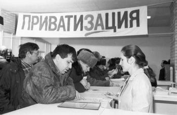 Приватизация, или почему я так сильно не люблю Бориса Ельцина.