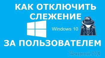 Как в Windows 10 отключить сбор данных о пользователях