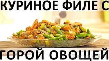 Куриное филе с горой овощей
