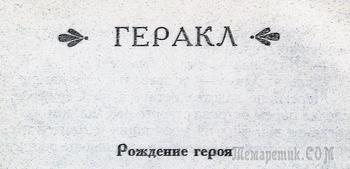 Геракл. Рождение героя