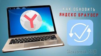 Инструкция, как обновить браузер Яндекс на компьютере Windows любых версий