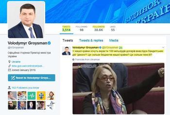 Погорячился: Гройсман написал в Твиттере пост о краже $100 млрд, а затем удалил его