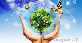 Мы часть природы?