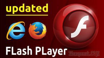 Устарел Adobe Flash Player — как обновить, удалить и установить плагин