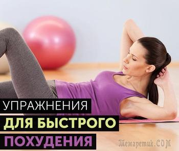 10 эффективных упражнений для быстрого похудения в домашних условиях