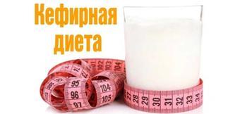 Кефирная диета на 3 дня