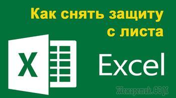 Как в Excel снять защиту листа не зная пароль — 2 способа