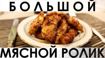 Большой мясной ролик: 5 экстра-быстрых рецептов приготовления блюд из мяса и птицы