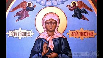 Св. блаженной Матроне Московской