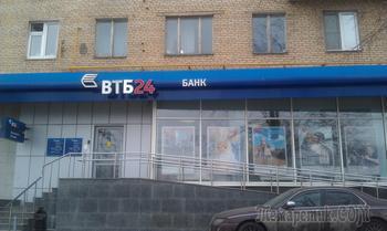 """Очень странная """"забота"""" о безопасности клиентов банка ВТБ"""