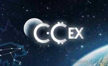 Биржа C-Cex: официальный сайт, верификация