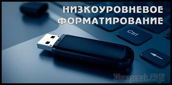 Низкоуровневое форматирование флешки и жесткого диска