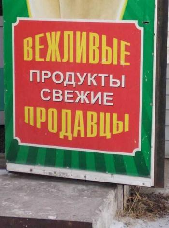 Забавная реклама и объявления