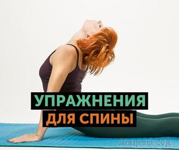 Укрепление мышц спины за 10 минут в домашних условиях