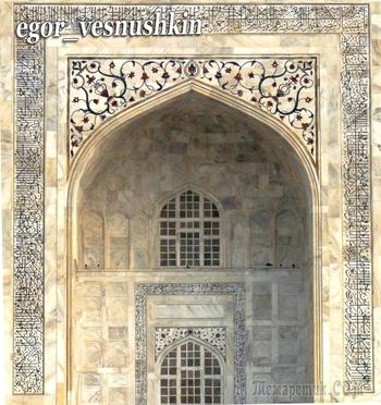 Шедевры мировой архитектуры... Тадж-Махал. Индия