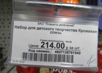 Сногсшибательные сюрпризы, которые поджидают покупателей в магазинах