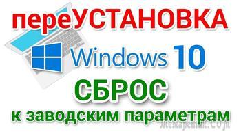 Как переустановить Windows 10 (без потери данных)