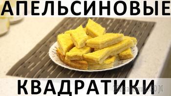 Апельсиновые квадратики: ароматнейшее двухслойное печенье