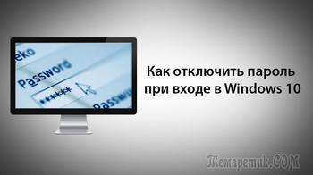 Как убрать пароль при входе в Windows? Способы для всех версий