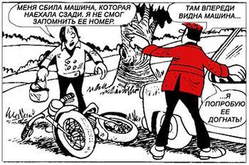 А вы сможете догадаться, кто же сбил мотоциклиста?