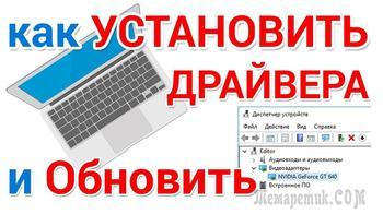 Как правильно установить драйвер на компьютер с системой Windows 10