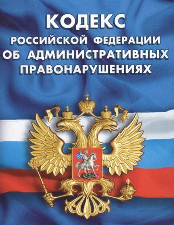 Смягчающие обстоятельства: КоАП РФ