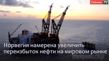 Новое падение: Норвегия ударит по нефтяному рынку