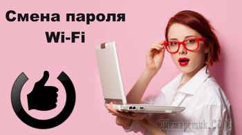 Как поменять пароль на WiFi роутере — инструкции для разных операторов и производителей
