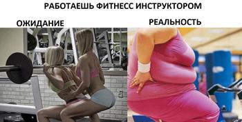 Приколы про фитнес и спортзал