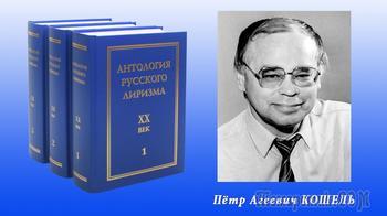20 апреля 2021 года отмечает своё 75-летие  Пётр Агеевич Кошель  (род. 20 апреля 1946 г.)