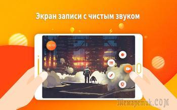 Запись видео с экрана на Андроид: лучшие приложения