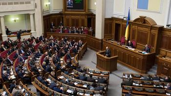 Украинская Рада  информирует: