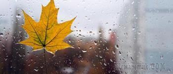 Осенняя меланхолия (Стих)